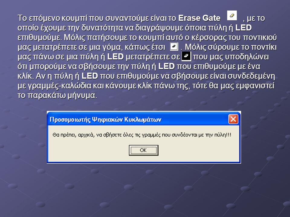Το επόμενο κουμπί που συναντούμε είναι το Erase Gate , με το οποίο έχουμε την δυνατότητα να διαγράψουμε όποια πύλη ή LED επιθυμούμε.