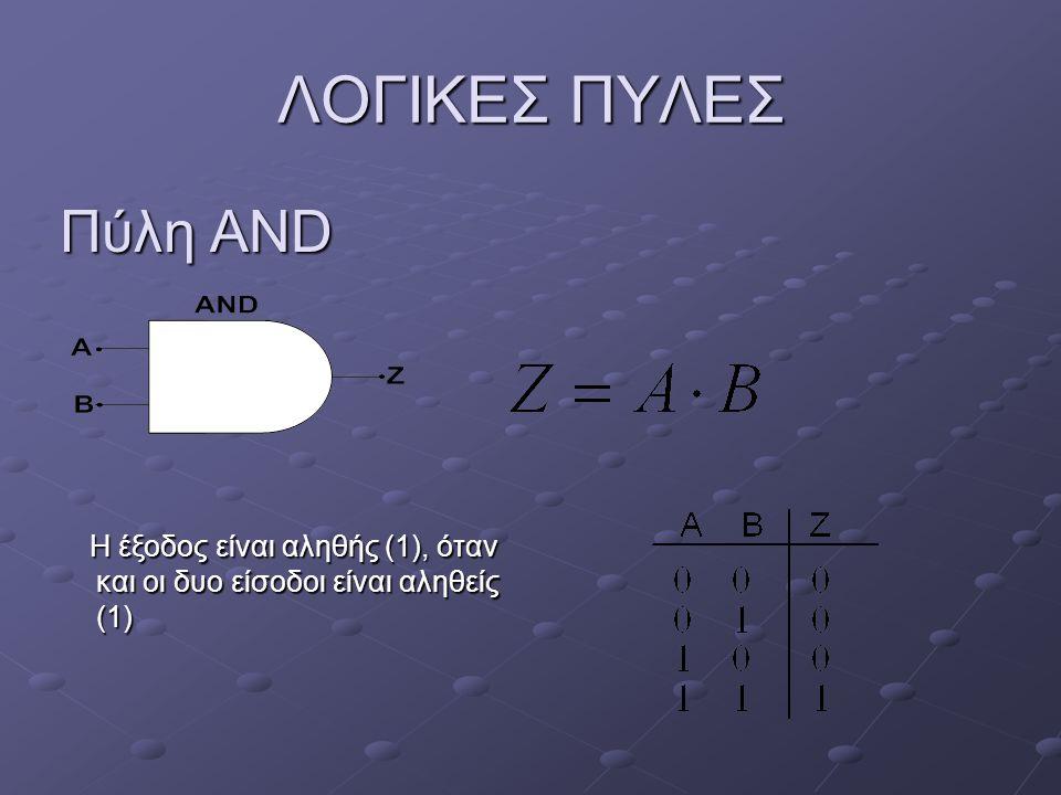ΛΟΓΙΚΕΣ ΠΥΛΕΣ Πύλη AND H έξοδος είναι αληθής (1), όταν και οι δυο είσοδοι είναι αληθείς (1)