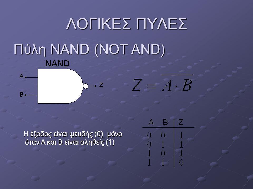 ΛΟΓΙΚΕΣ ΠΥΛΕΣ Πύλη NAND (ΝΟΤ AND)
