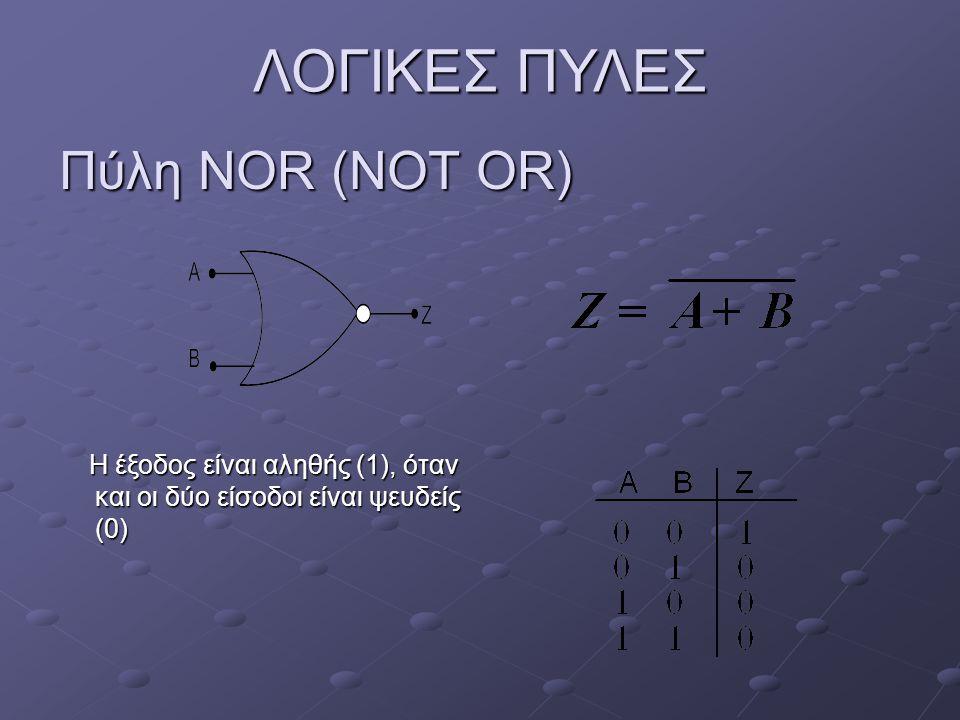 ΛΟΓΙΚΕΣ ΠΥΛΕΣ Πύλη NOR (NOT OR)