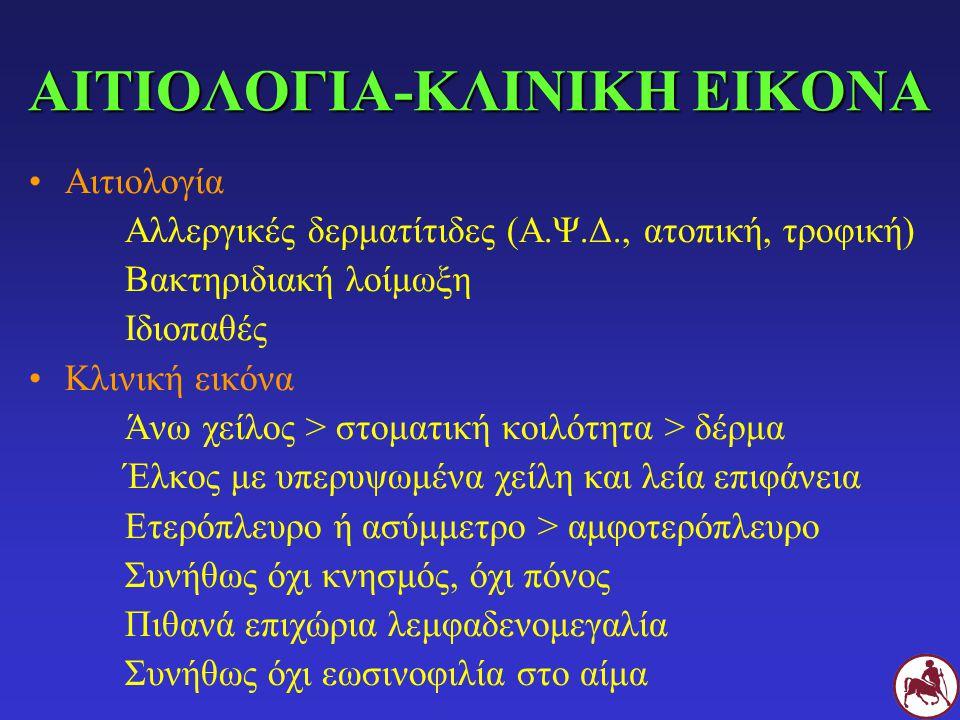 ΑΙΤΙΟΛΟΓΙΑ-ΚΛΙΝΙΚΗ ΕΙΚΟΝΑ