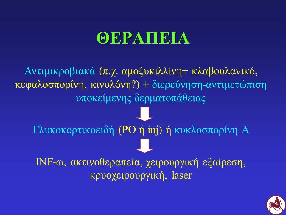 ΘΕΡΑΠΕΙΑ Αντιμικροβιακά (π.χ. αμοξυκιλλίνη+ κλαβουλανικό, κεφαλοσπορίνη, κινολόνη ) + διερεύνηση-αντιμετώπιση υποκείμενης δερματοπάθειας.