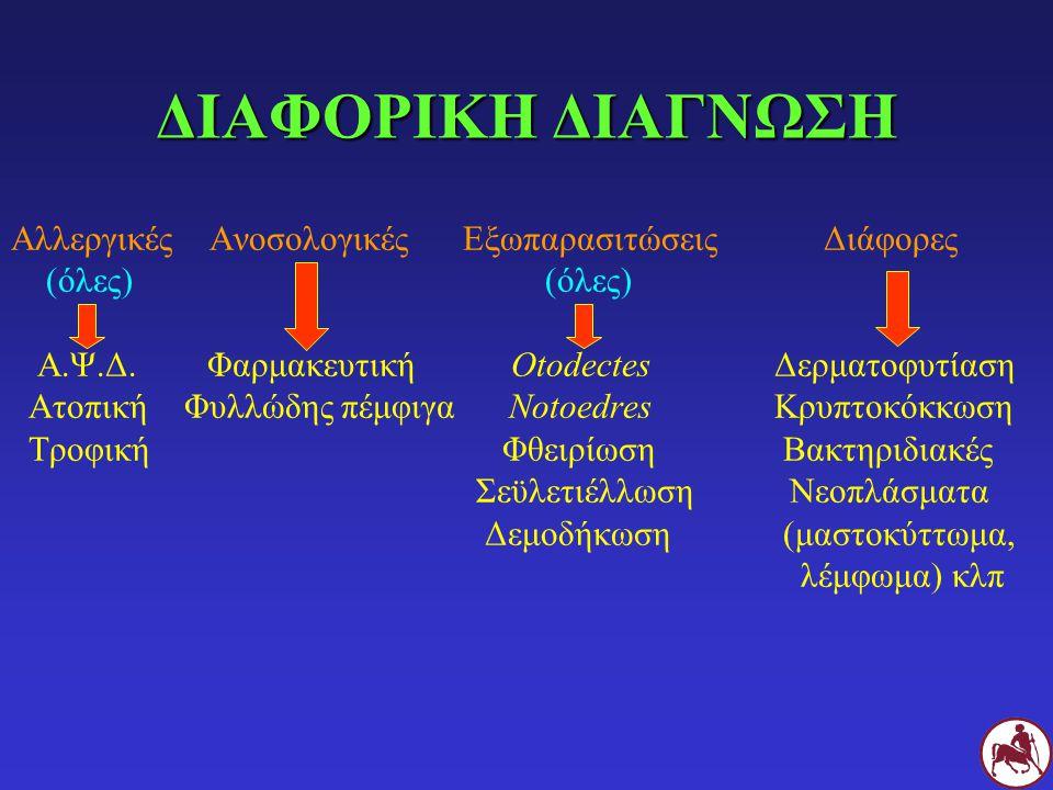 ΔΙΑΦΟΡΙΚΗ ΔΙΑΓΝΩΣΗ Αλλεργικές Ανοσολογικές Εξωπαρασιτώσεις Διάφορες