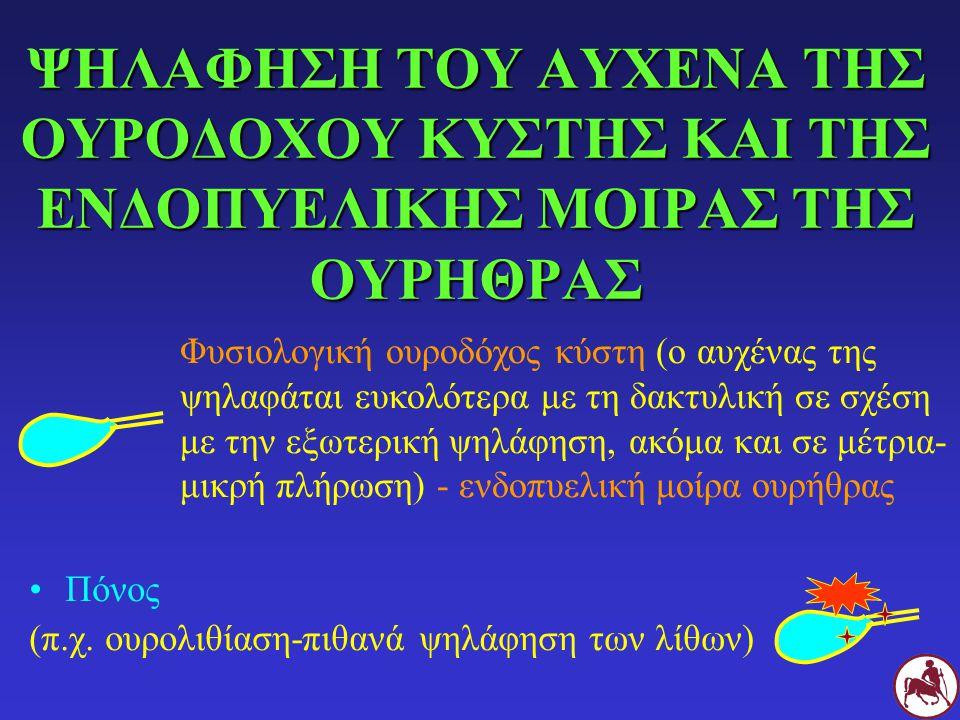 ΨΗΛΑΦΗΣΗ ΤΟΥ ΑΥΧΕΝΑ ΤΗΣ ΟΥΡΟΔΟΧΟΥ ΚΥΣΤΗΣ ΚΑΙ ΤΗΣ ΕΝΔΟΠΥΕΛΙΚΗΣ ΜΟΙΡΑΣ ΤΗΣ ΟΥΡΗΘΡΑΣ
