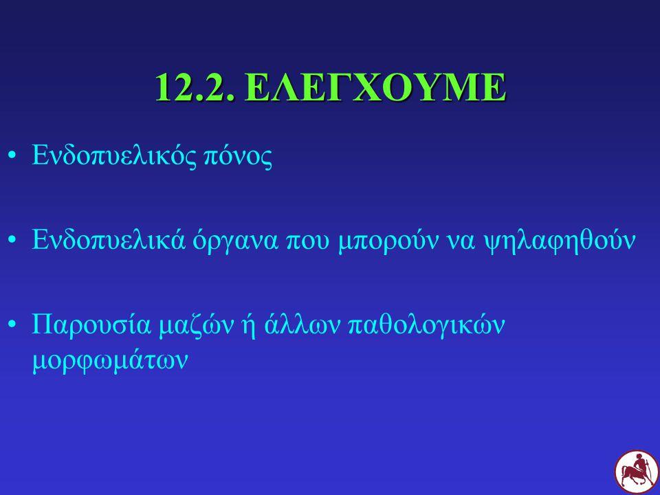 12.2. ΕΛΕΓΧΟΥΜΕ Ενδοπυελικός πόνος
