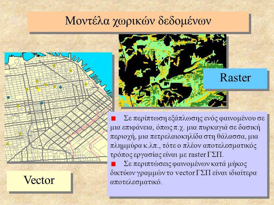 Μοντέλα χωρικών δεδομένων