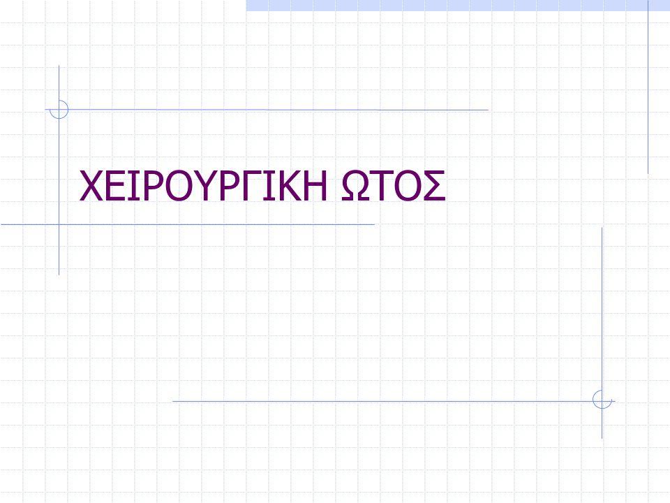 ΧΕΙΡΟΥΡΓΙΚΗ ΩΤΟΣ