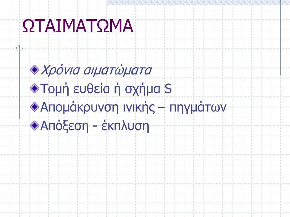 ΩΤΑΙΜΑΤΩΜΑ Χρόνια αιματώματα Τομή ευθεία ή σχήμα S