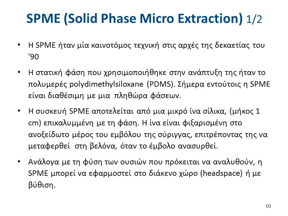 SPME (Solid Phase Micro Extraction) 2/2