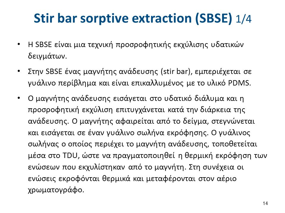 Stir bar sorptive extraction (SBSE) 2/4