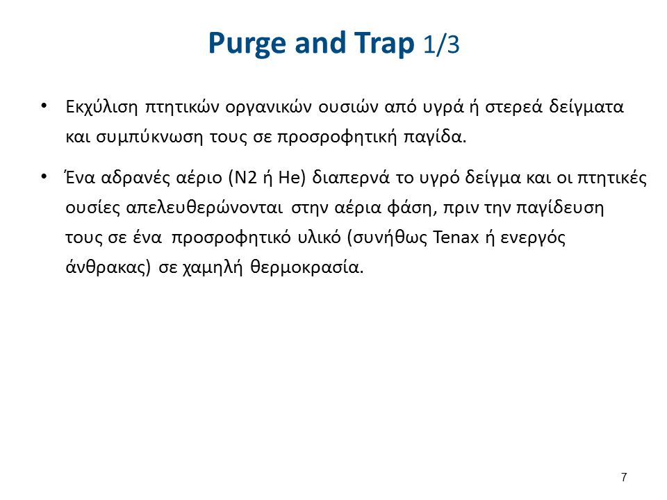 Purge and Trap 2/3