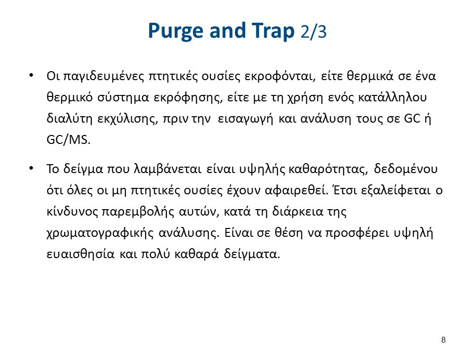 Purge and Trap 3/3 departments.agri.huji.ac.il