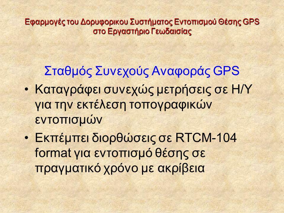 Σταθμός Συνεχούς Αναφοράς GPS