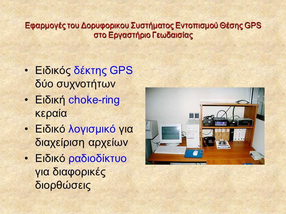 Eιδικός δέκτης GPS δύο συχνοτήτων Ειδική choke-ring κεραία