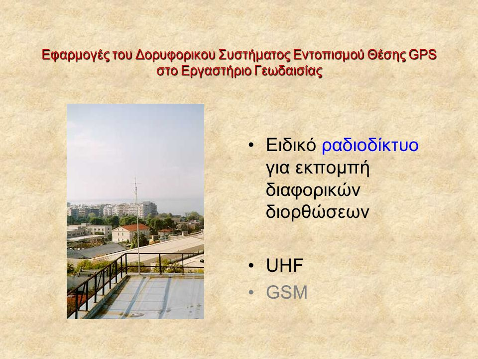Ειδικό ραδιοδίκτυο για εκπομπή διαφορικών διορθώσεων