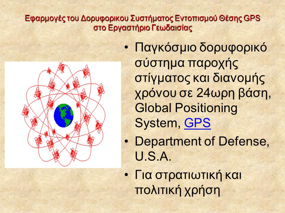 Department of Defense, U.S.A. Για στρατιωτική και πολιτική χρήση