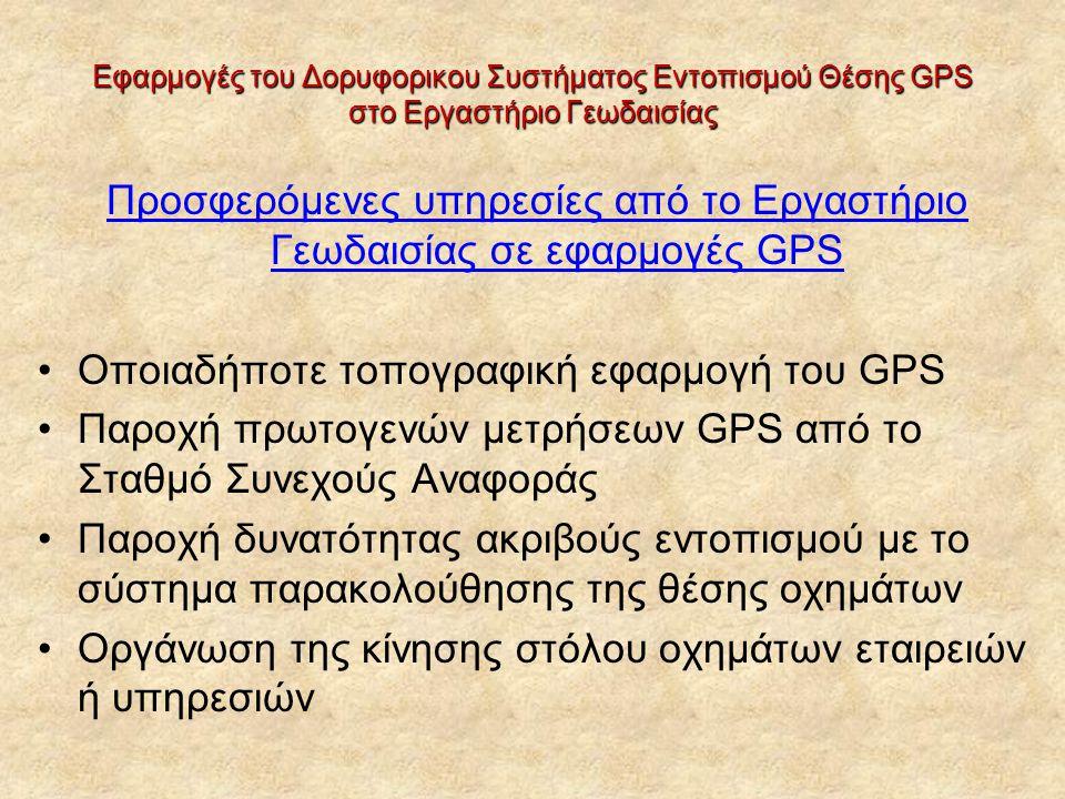 Προσφερόμενες υπηρεσίες από το Εργαστήριο Γεωδαισίας σε εφαρμογές GPS