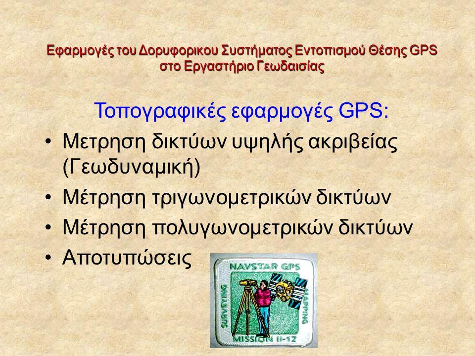 Τοπογραφικές εφαρμογές GPS: