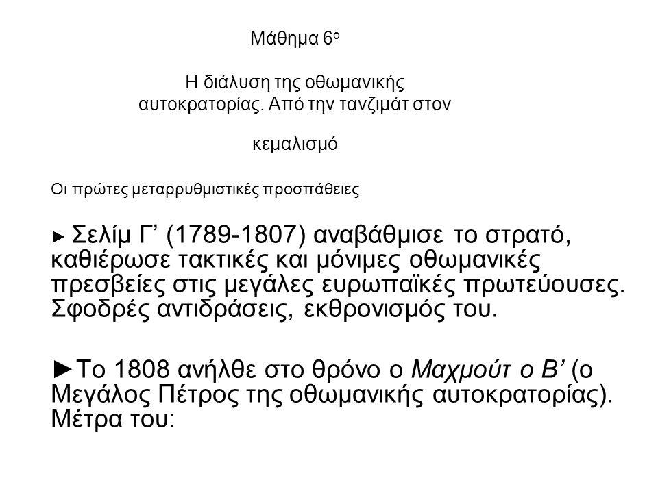 Μάθημα 6ο H διάλυση της οθωμανικής αυτοκρατορίας