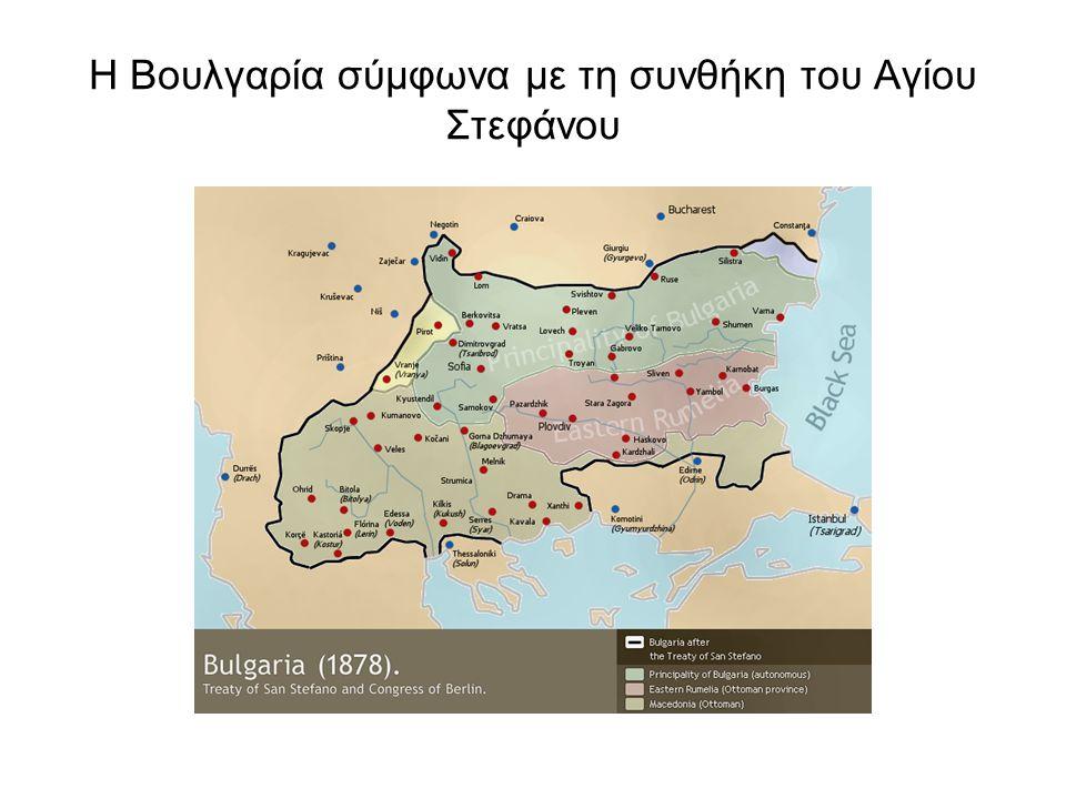 Η Βουλγαρία σύμφωνα με τη συνθήκη του Αγίου Στεφάνου