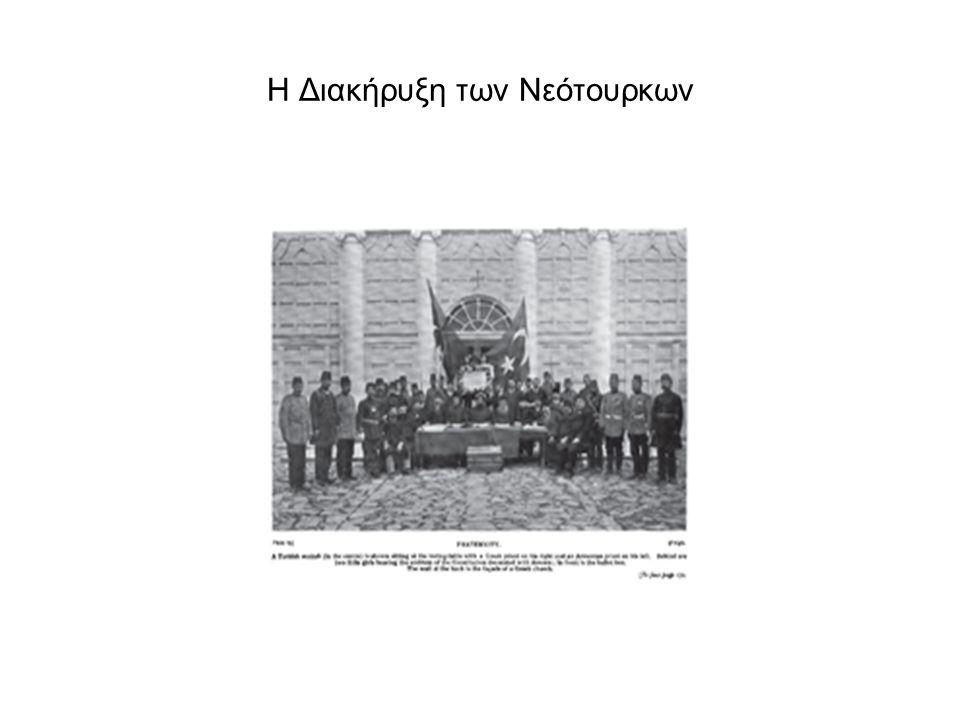 Η Διακήρυξη των Νεότουρκων