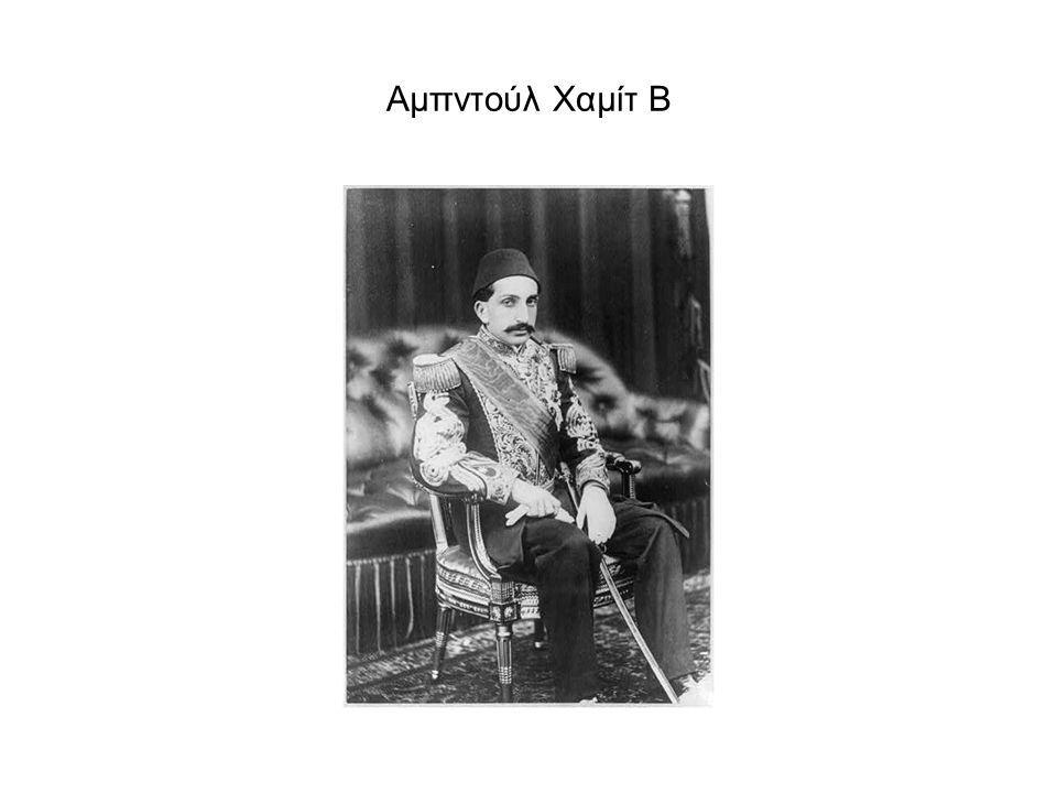 Αμπντούλ Χαμίτ Β