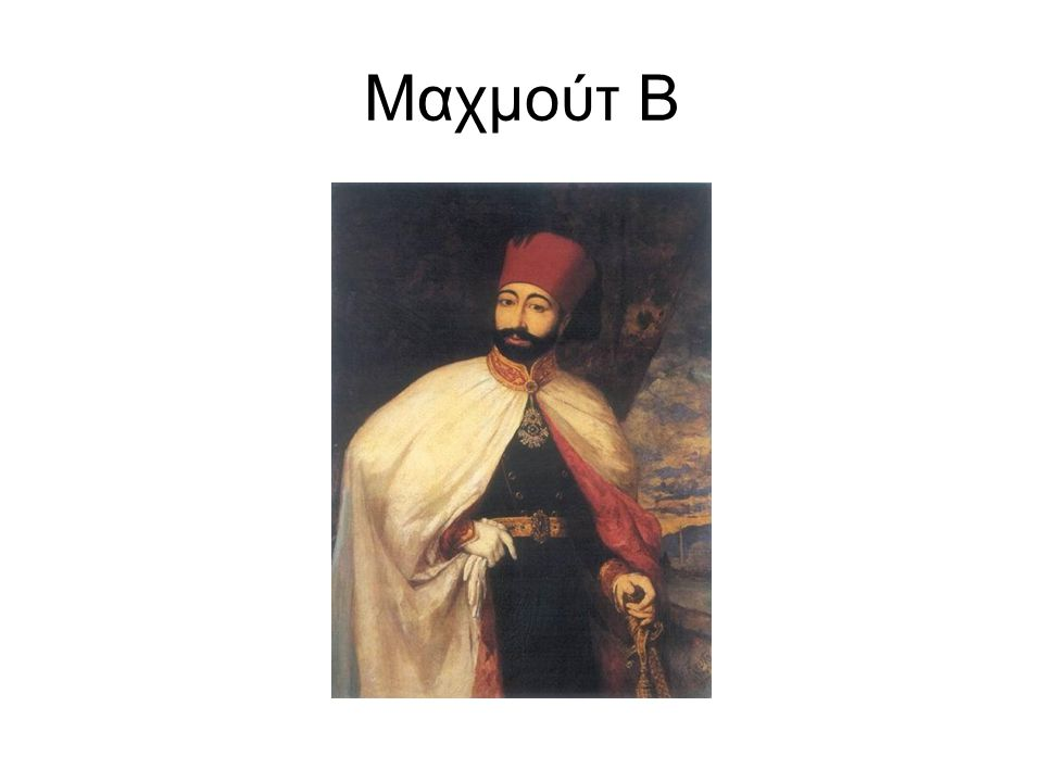 Mαχμούτ Β