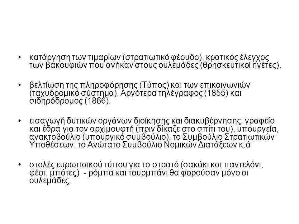 κατάργηση των τιμαρίων (στρατιωτικό φέουδο), κρατικός έλεγχος των βακουφιών που ανήκαν στους ουλεμάδες (θρησκευτικοί ηγέτες).