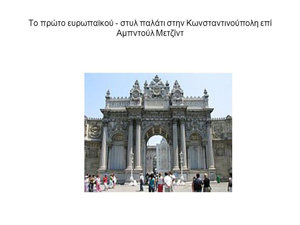 Το πρώτο ευρωπαϊκού - στυλ παλάτι στην Κωνσταντινούπολη επί Αμπντούλ Μετζίντ