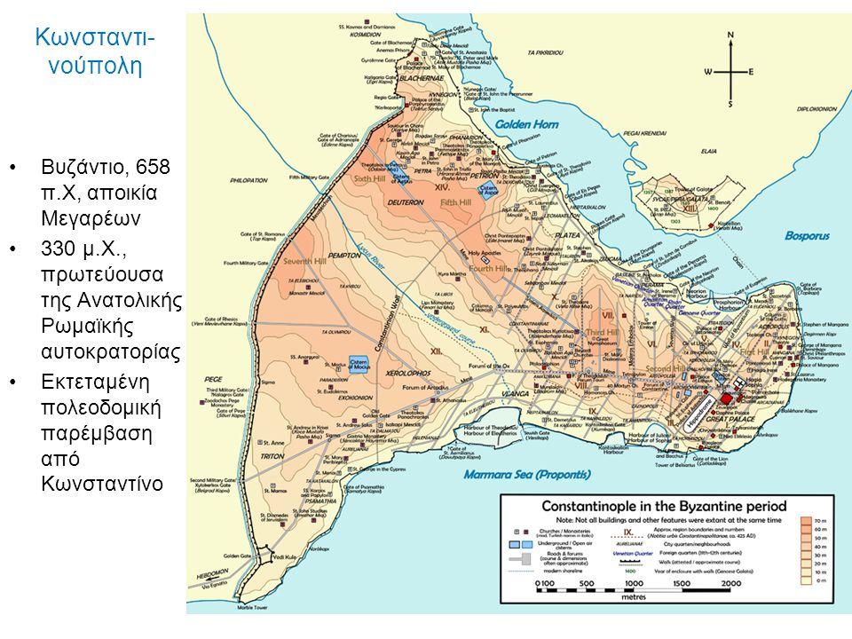 Κωνσταντι-νούπολη Βυζάντιο, 658 π.Χ, αποικία Μεγαρέων