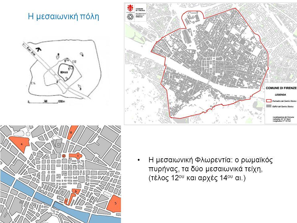 Η μεσαιωνική πόλη Η μεσαιωνική Φλωρεντία: ο ρωμαϊκός πυρήνας, τα δύο μεσαιωνικά τείχη, (τέλος 12ου και αρχές 14ου αι.)