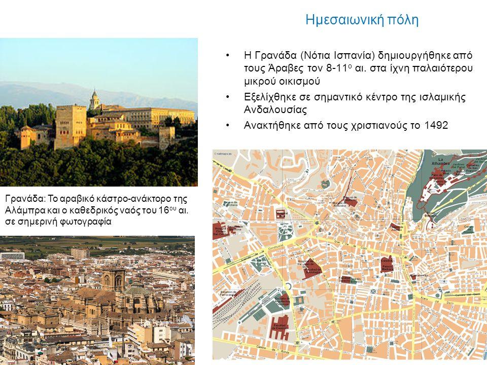 Ημεσαιωνική πόλη Η Γρανάδα (Νότια Ισπανία) δημιουργήθηκε από τους Άραβες τον 8-11ο αι. στα ίχνη παλαιότερου μικρού οικισμού.