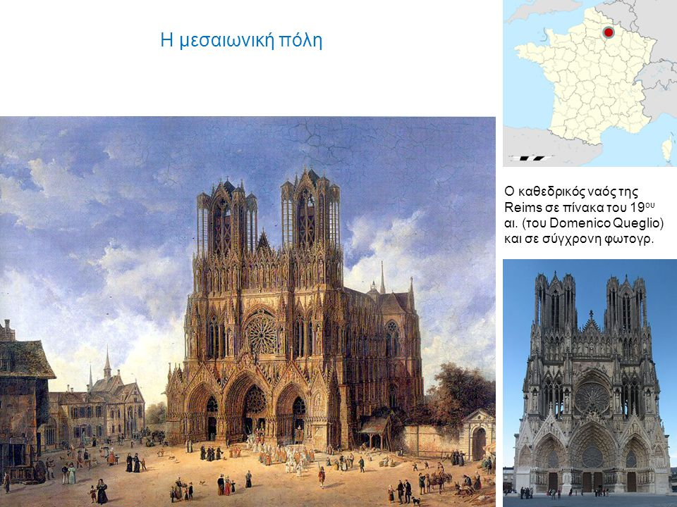Η μεσαιωνική πόλη Ο καθεδρικός ναός της Reims σε πίνακα του 19ου αι.