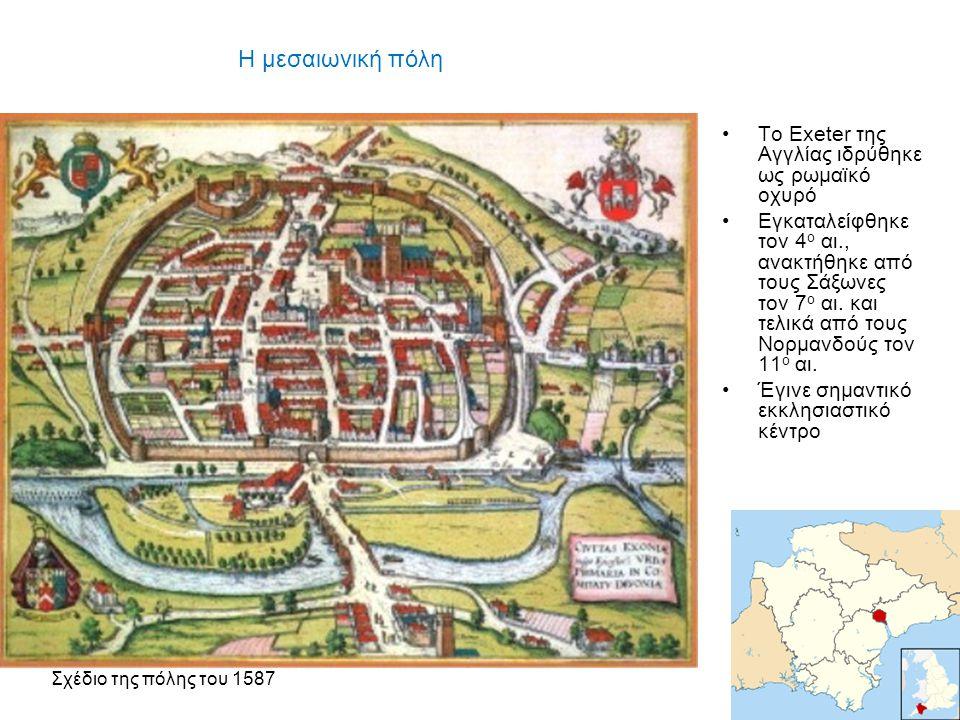 Η μεσαιωνική πόλη To Exeter της Αγγλίας ιδρύθηκε ως ρωμαϊκό οχυρό