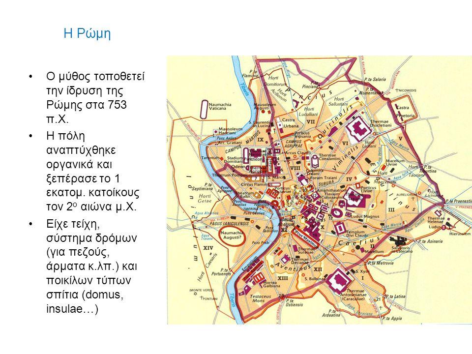 Η Ρώμη Ο μύθος τοποθετεί την ίδρυση της Ρώμης στα 753 π.Χ.