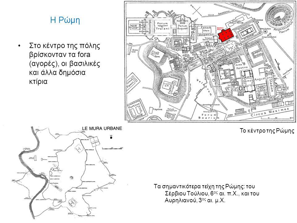 Η Ρώμη Στο κέντρο της πόλης βρίσκονταν τα fora (αγορές), οι βασιλικές και άλλα δημόσια κτίρια. Το κέντρο της Ρώμης.