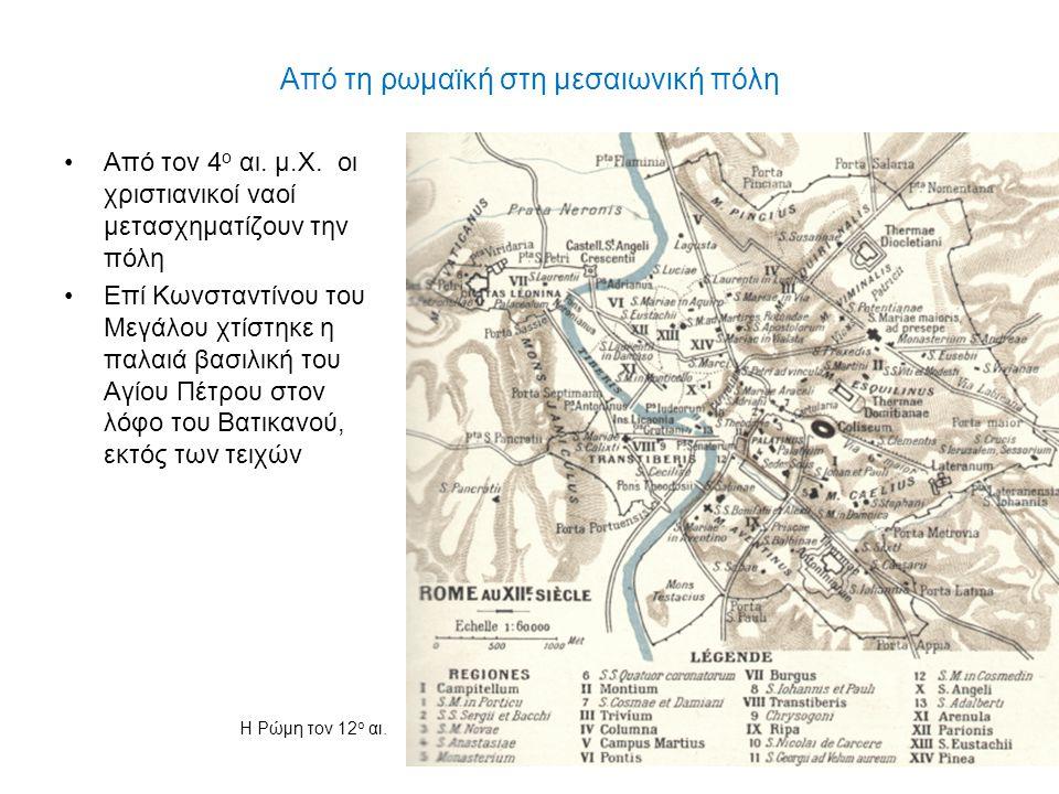 Από τη ρωμαϊκή στη μεσαιωνική πόλη