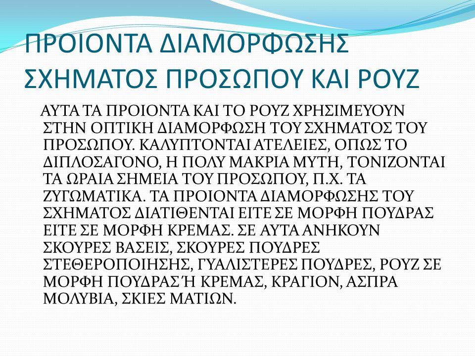 ΠΡΟΙΟΝΤΑ ΔΙΑΜΟΡΦΩΣΗΣ ΣΧΗΜΑΤΟΣ ΠΡΟΣΩΠΟΥ ΚΑΙ ΡΟΥΖ