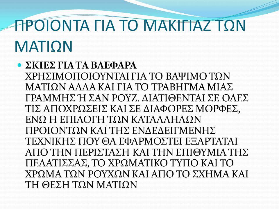 ΠΡΟΙΟΝΤΑ ΓΙΑ ΤΟ ΜΑΚΙΓΙΑΖ ΤΩΝ ΜΑΤΙΩΝ
