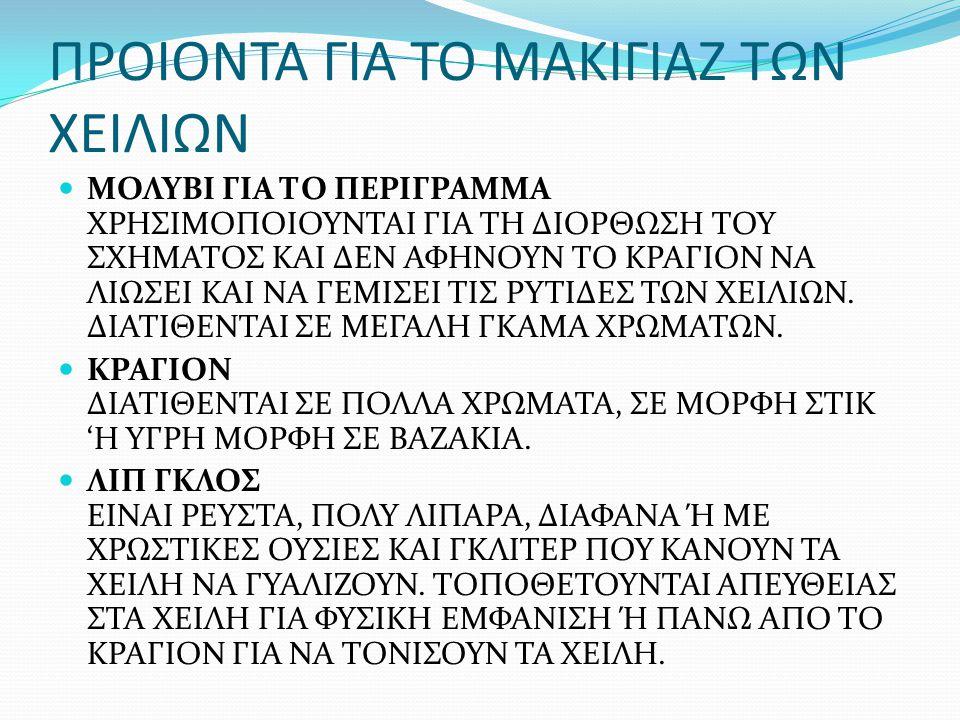 ΠΡΟΙΟΝΤΑ ΓΙΑ ΤΟ ΜΑΚΙΓΙΑΖ ΤΩΝ ΧΕΙΛΙΩΝ
