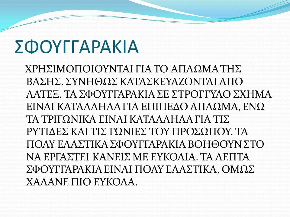 ΣΦΟΥΓΓΑΡΑΚΙΑ