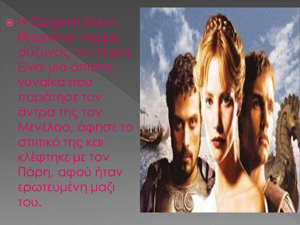 Η Ομηρική Ελένη θεωρείται νόμιμη σύζυγος του Πάρη