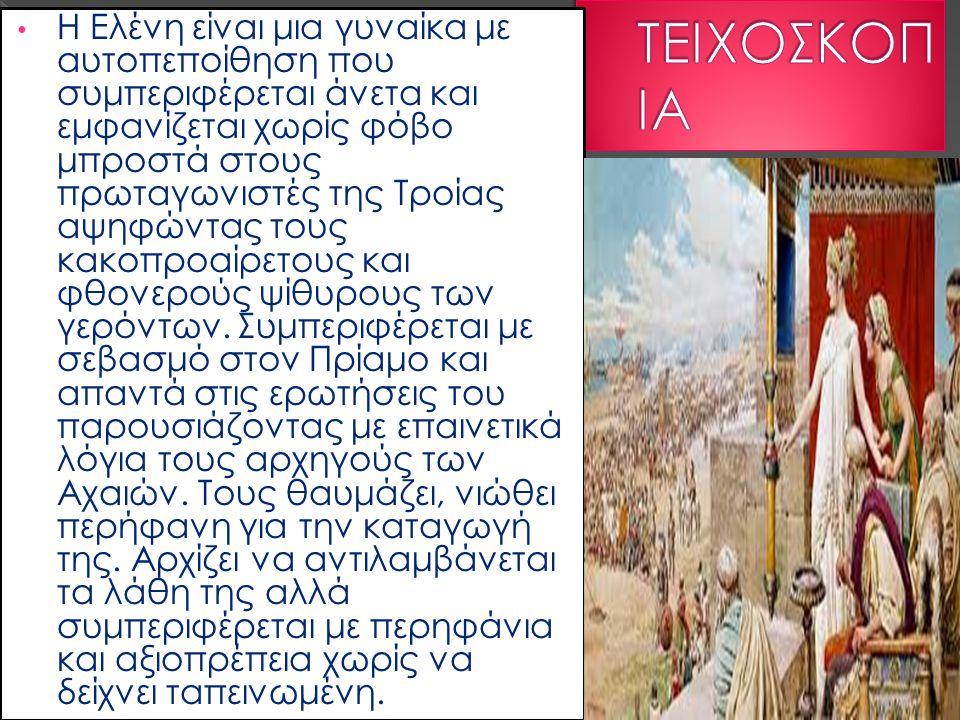 ΤΕΙΧΟΣΚΟΠΙΑ