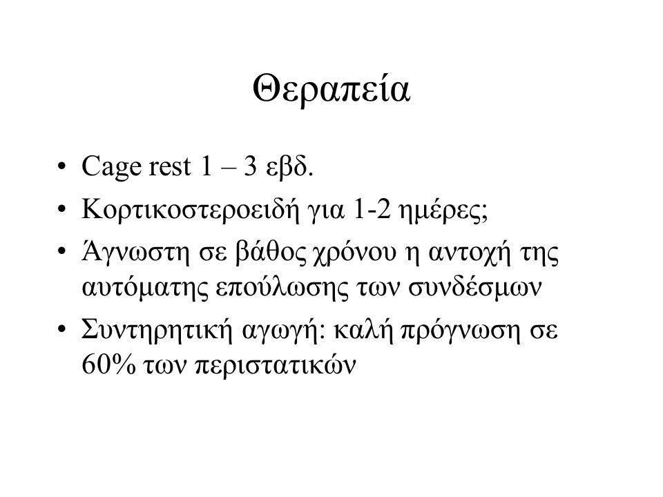 Θεραπεία Cage rest 1 – 3 εβδ. Κορτικοστεροειδή για 1-2 ημέρες;