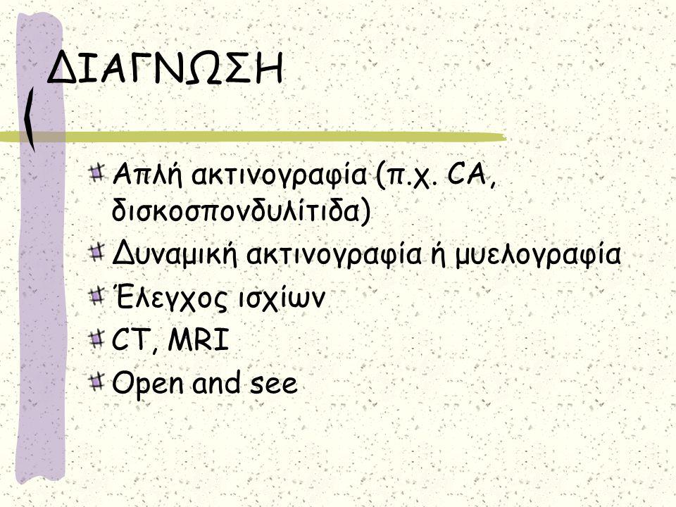ΔΙΑΓΝΩΣΗ Απλή ακτινογραφία (π.χ. CA, δισκοσπονδυλίτιδα)
