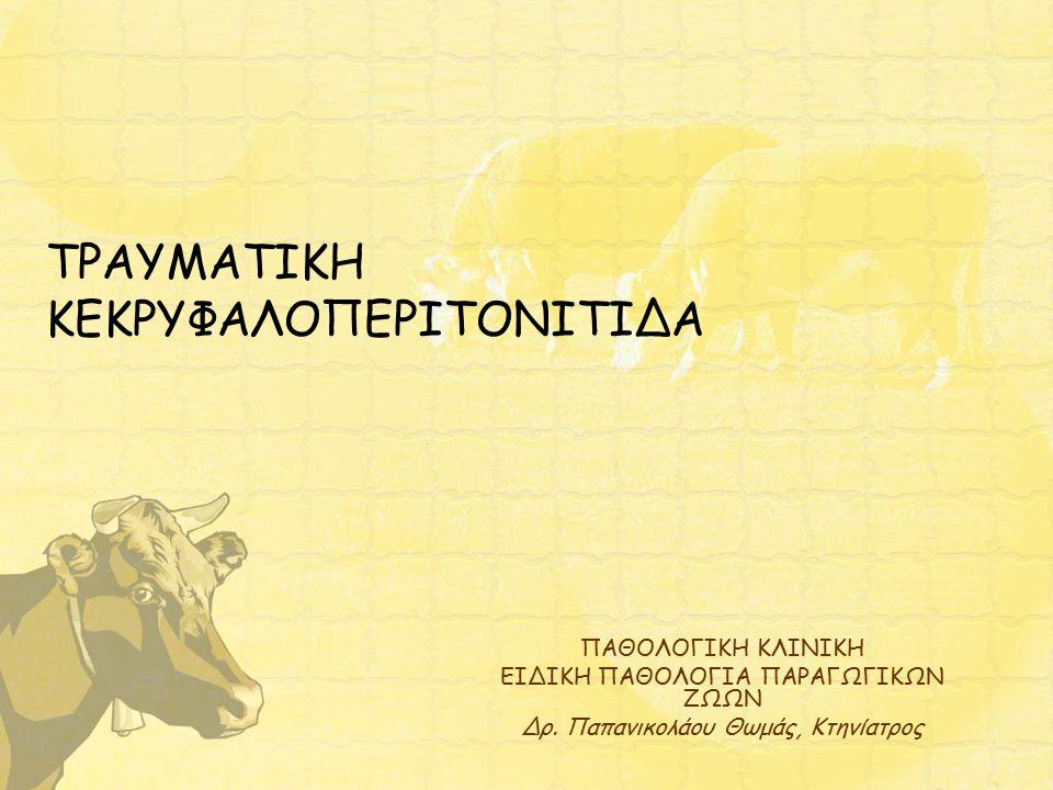 ΤΡΑΥΜΑΤΙΚΗ ΚΕΚΡΥΦΑΛΟΠΕΡΙΤΟΝΙΤΙΔΑ