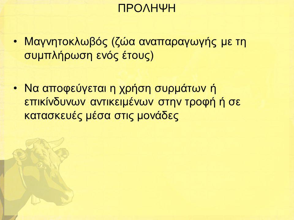 ΠΡΟΛΗΨΗ Μαγνητοκλωβός (ζώα αναπαραγωγής με τη συμπλήρωση ενός έτους)
