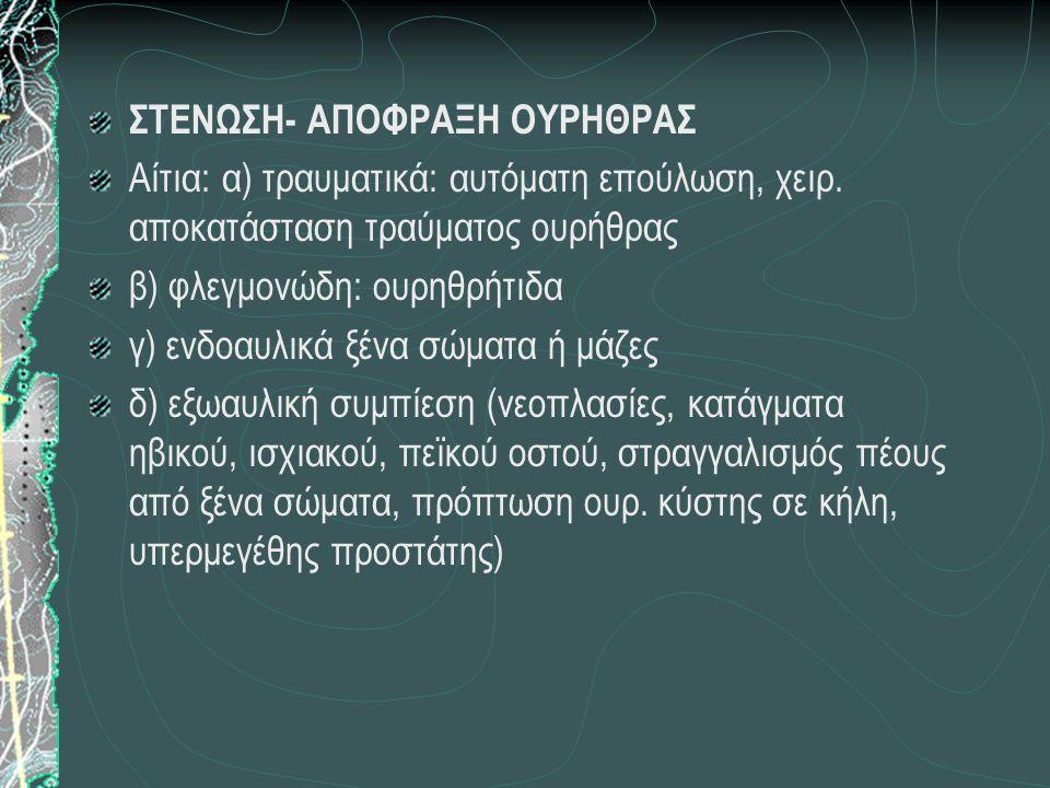 ΣΤΕΝΩΣΗ- ΑΠΟΦΡΑΞΗ ΟΥΡΗΘΡΑΣ