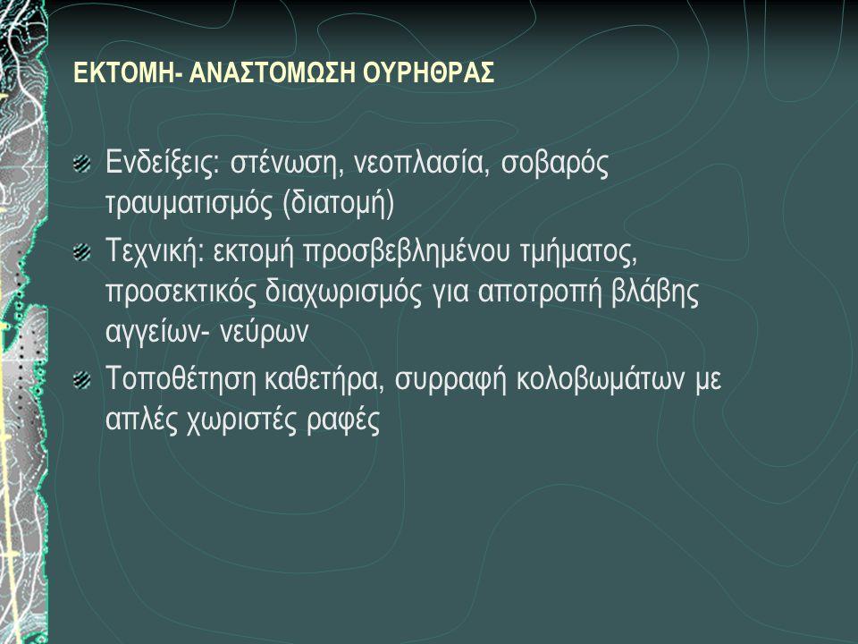 ΕΚΤΟΜΗ- ΑΝΑΣΤΟΜΩΣΗ ΟΥΡΗΘΡΑΣ