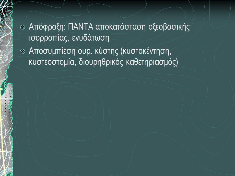 Απόφραξη: ΠΑΝΤΑ αποκατάσταση οξεοβασικής ισορροπίας, ενυδάτωση